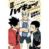 ハイキュー!! ショーセツバン!! 3 (JUMP j BOOKS)