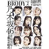 BRODY(ブロディ) 2021年2月号 [雑誌]