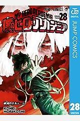 僕のヒーローアカデミア 28 (ジャンプコミックスDIGITAL) Kindle版