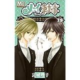メイちゃんの執事 18 (マーガレットコミックス)