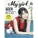 My Girl vol.30 (カドカワエンタメムック)