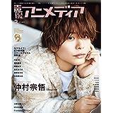声優アニメディア2021年3月号 [雑誌]