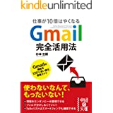 Gmail完全活用法 (中経の文庫)