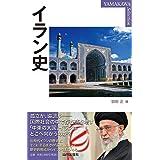 イラン史 (YAMAKAWA SELECTION)