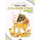 発表会ピアノ曲集 にじいろのおくりもの(3) 初級から中級程度
