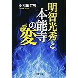 明智光秀と本能寺の変 (PHP文庫)