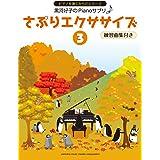 黒河好子のピアノさぷり さぷりエクササイズ(3) 練習曲集付き