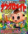 もっと解きたい!ナンクロメイト特選100問 Vol.17 (SUN MAGAZINE MOOK アタマ、ストレッチしよう!パズルメ)