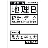 改訂第3版 地理B 統計・データの読み方が面白いほどわかる本