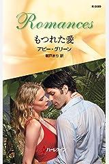 もつれた愛 (ハーレクイン・ロマンス) Kindle版