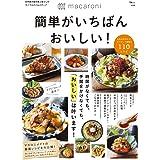 macaroni 簡単がいちばんおいしい! (TJMOOK)