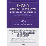 DSM-5 診断トレーニングブック: 診断基準を使いこなすための演習問題500