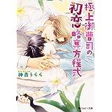 極上御曹司の初恋略奪方程式 (角川ルビー文庫)