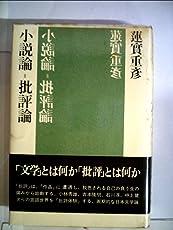 小説論=批評論 (1982年)