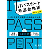 【改訂5版】ITパスポート最速合格術 ~1000点満点を獲得した勉強法の秘密 (情報処理技術者試験)