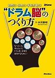 """自然に・自由に・手足が動く! """"ドラム脳""""のつくり方 (リズム&ドラム・マガジン) (Rhythm & Drums magazine)"""