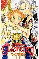 レディー・ヴィクトリアン 8 Kindle版