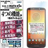 ASDEC アスデック Motorola Moto G6 Play/Moto E5 フィルム 【カメラ保護フィルム付き】 AFP画面保護フィルム2 ・指紋防止 防指紋・キズ防止・気泡消失・防汚・光沢 グレア・日本製 AHG-MME5 (Moto G6 Play/Moto E5, 光沢フィルム)