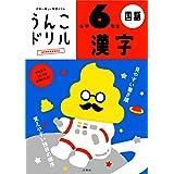 うんこドリル 漢字 小学6年生 (うんこドリルシリーズ)
