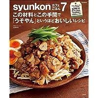 syunkonカフェごはん 7 (e-MOOK)