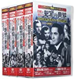 サスペンス映画コレクション 名優が演じる傑作集 全4巻 DVD40枚組 (収納ケース付)セット