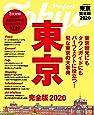 東京 完全版2020 (JTBのMOOK)