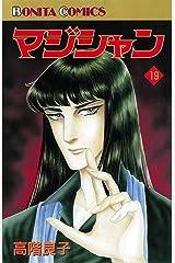 マジシャン 19 Kindle版