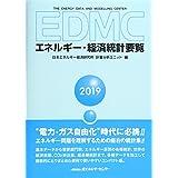 EDMC/エネルギー・経済統計要覧 2019年版