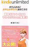 『やわらかZoom集客法』: 顧客をファン化するセミナーメソッド