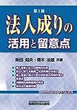 法人成りの活用と留意点 (第2版)