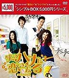 笑うハナに恋きたる DVD-BOX2 <シンプルBOX 5,000円シリーズ>