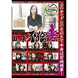 山の手不倫妻 1 [DVD]