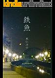 鉄魚 (さざなみ出版)