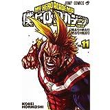 僕のヒーローアカデミア 11 (ジャンプコミックス)
