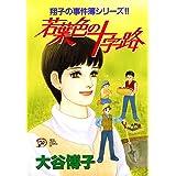 翔子の事件簿シリーズ!! 13 若葉色の十字路 (A.L.C. DX)
