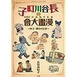 長谷川町子の漫畫大會: 町子・戦中の仕事 (小学館セレクトムック)