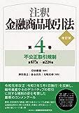 注釈金融商品取引法【改訂版】〔第4巻〕不公正取引規制