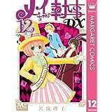 メイちゃんの執事DX 12 (マーガレットコミックスDIGITAL)
