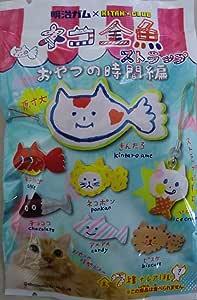 ネコ金魚ストラップおやつの時間編 15個入 Box(食玩)