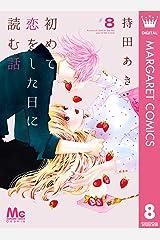 初めて恋をした日に読む話 8 (マーガレットコミックスDIGITAL) Kindle版
