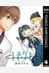 コネクト 4 (ヤングジャンプコミックスDIGITAL) Kindle版