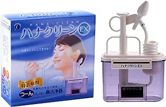 ハナクリーンS (ハンディタイプ鼻洗浄器)