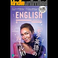 [音声DL付]ENGLISH JOURNAL (イングリッシュジャーナル) 2021年6月号 ~英語学習・英語リスニング…