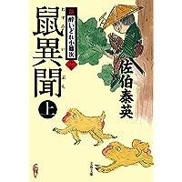 鼠異聞 上 新・酔いどれ小籐次(十七) (文春文庫 さ 63-17)