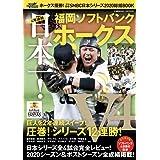 ホークス優勝! プロ野球SMBC日本シリーズ2020総括BOOK (COSMIC MOOK)