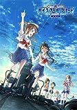 劇場版ハイスクール・フリート(完全生産限定版) [Blu-ray]