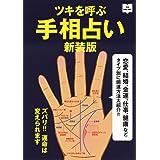 ツキを呼ぶ手相占い 新装版 (NEW HAND BOOK)