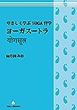 やさしく学ぶYOGA哲学 ヨーガスートラ YOGA BOOKS