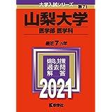 山梨大学(医学部〈医学科〉) (2021年版大学入試シリーズ)