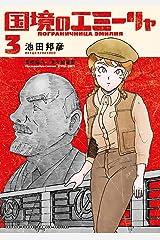 国境のエミーリャ(3) (ゲッサン少年サンデーコミックス) Kindle版